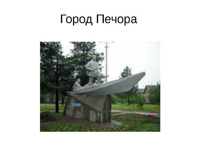 Город Печора