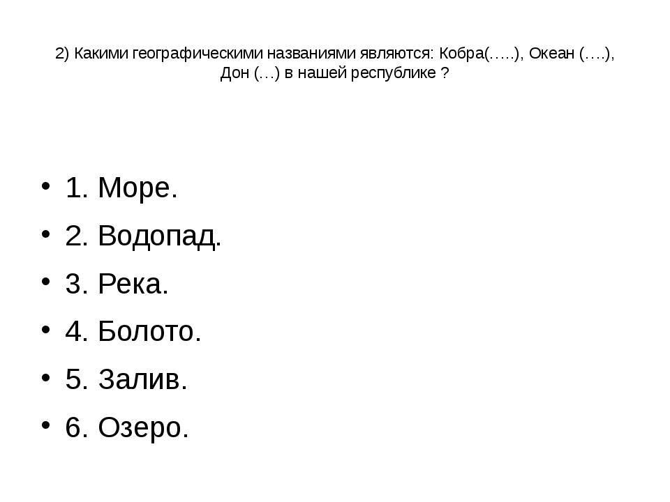 2) Какими географическими названиями являются: Кобра(…..), Океан (….), Дон (…...