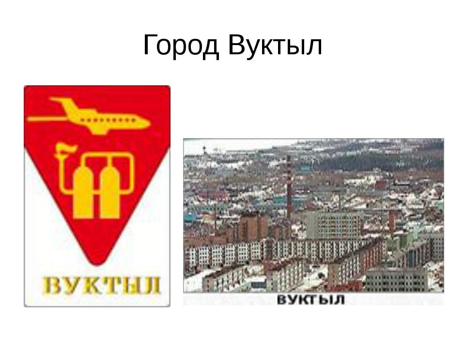 Город Вуктыл