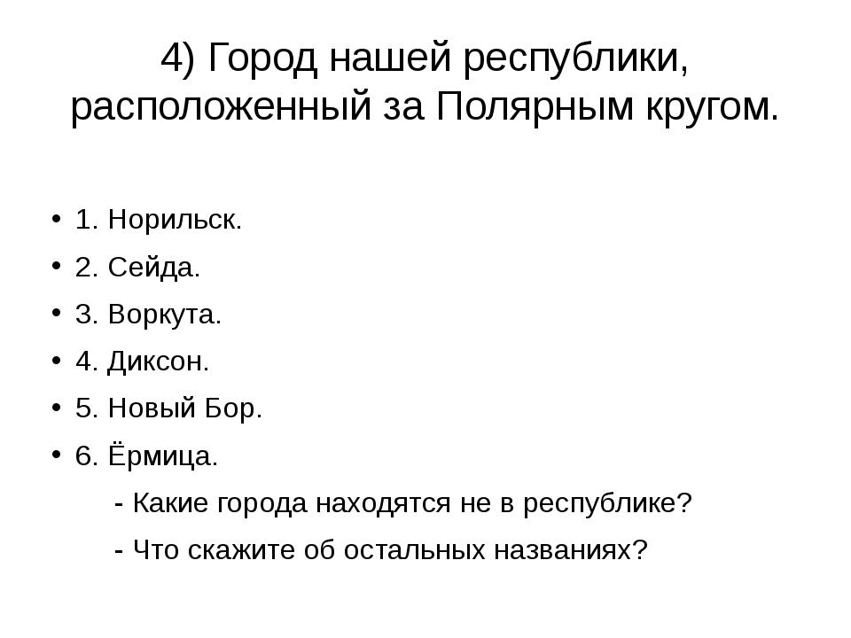 4) Город нашей республики, расположенный за Полярным кругом. 1. Норильск. 2....