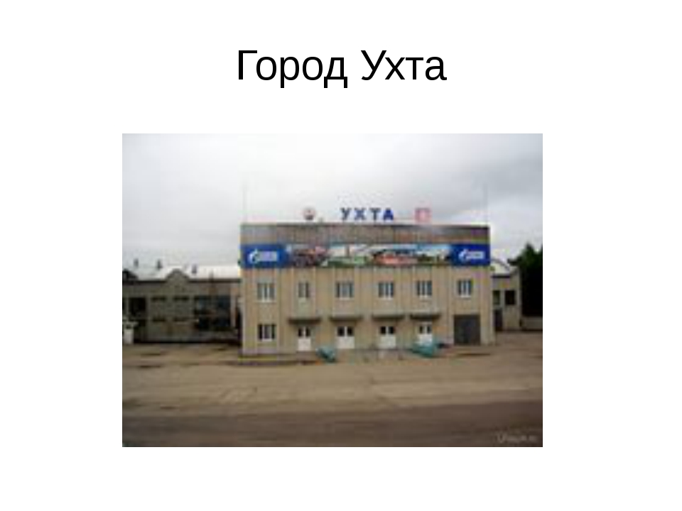 Город Ухта