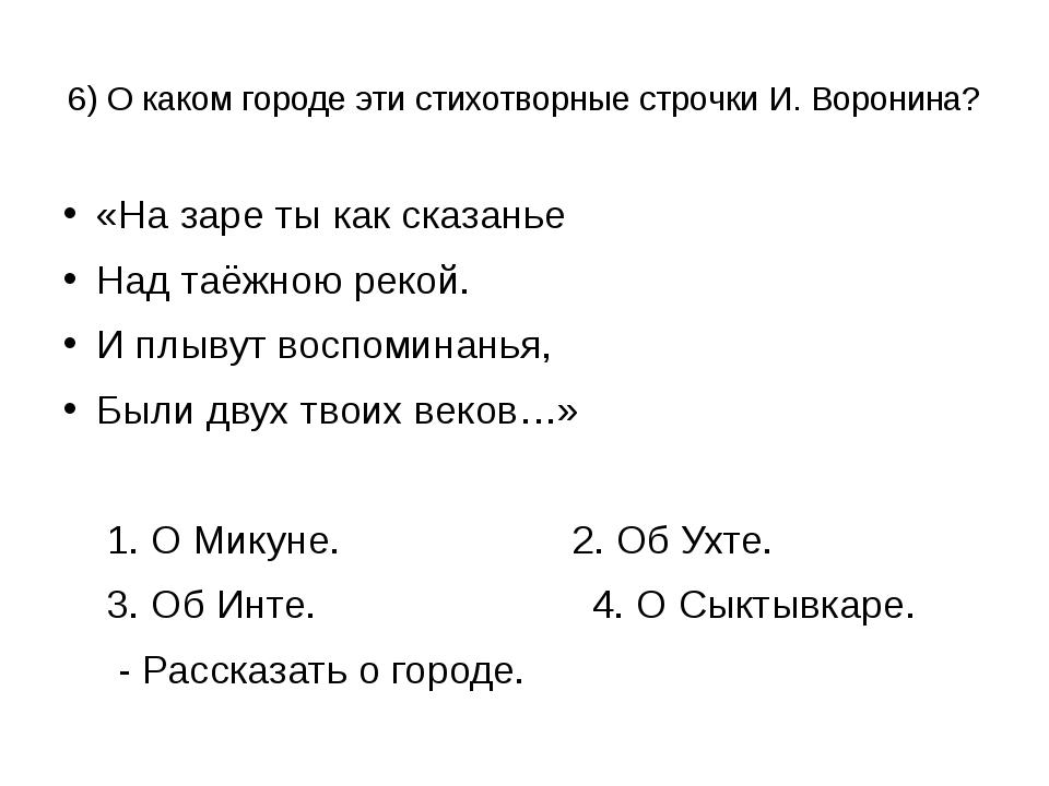 6) О каком городе эти стихотворные строчки И. Воронина? «На заре ты как сказа...