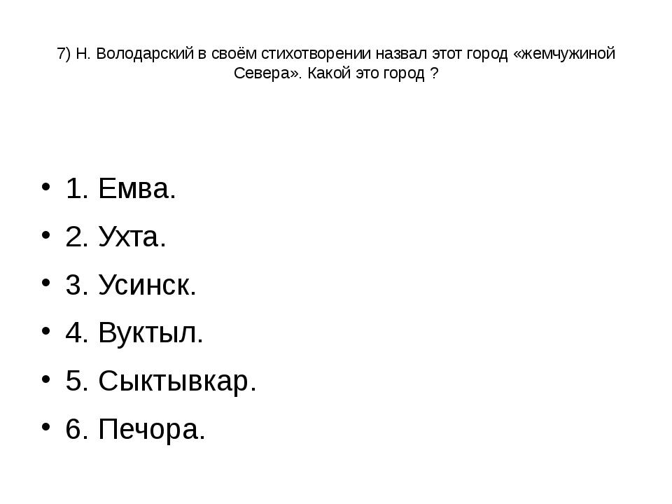 7) Н. Володарский в своём стихотворении назвал этот город «жемчужиной Севера»...