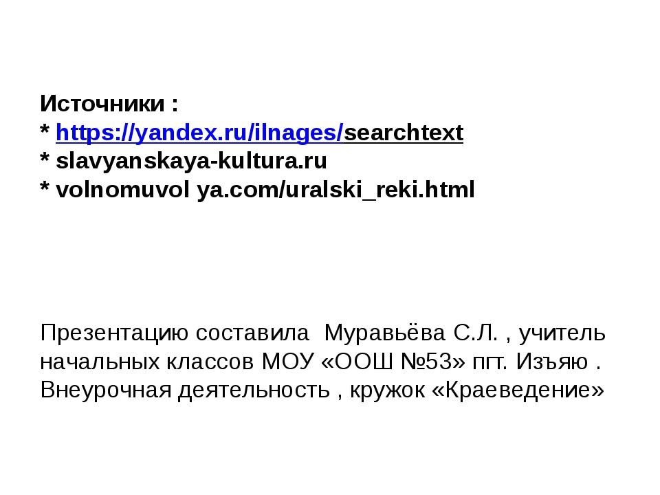 Источники : * https://yandex.ru/ilnages/searchtext * slavyanskaya-kultura.ru...