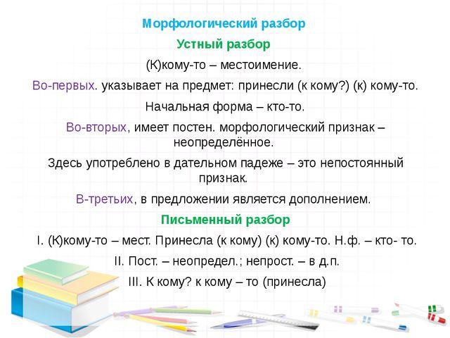 Морфологический разбор Устный разбор (К)кому-то – местоимение. Во-первых. ука...