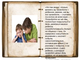 «Не так важно, сколько времени вы проводите с ребенком, важнее, как вы его пр
