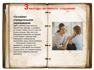 3 выгоды активного слушания Ослабнет отрицательное переживание Дайте ребенку