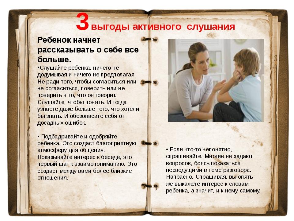 3 выгоды активного слушания Ребенок начнет рассказывать о себе все больше. С...