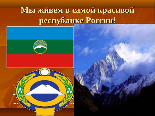Мы живем в самой красивой республике России!
