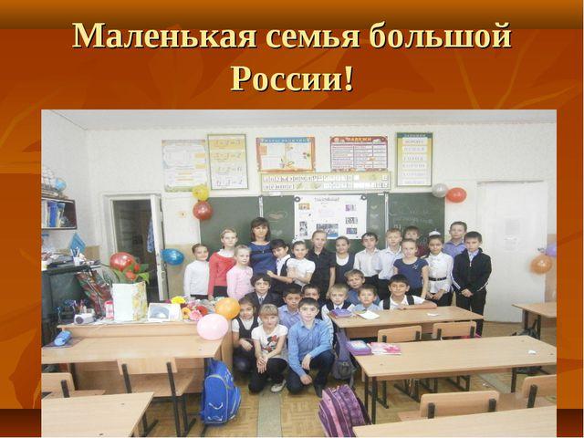 Маленькая семья большой России!
