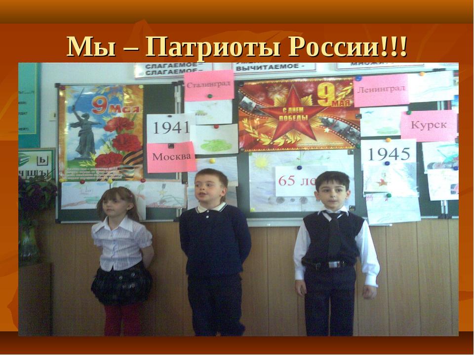 Мы – Патриоты России!!!