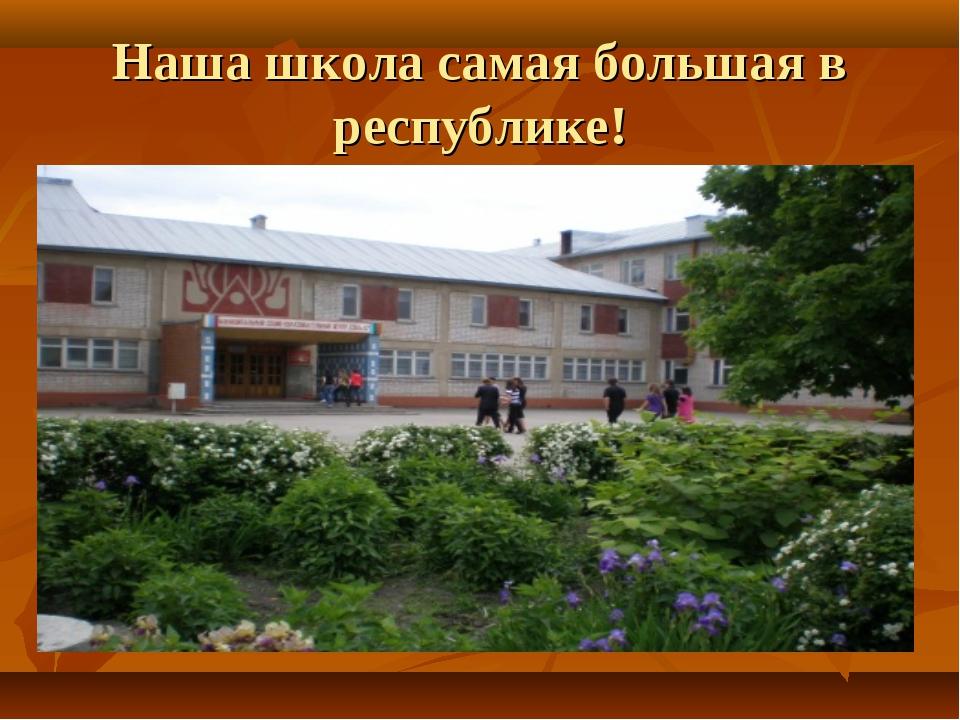 Наша школа самая большая в республике!