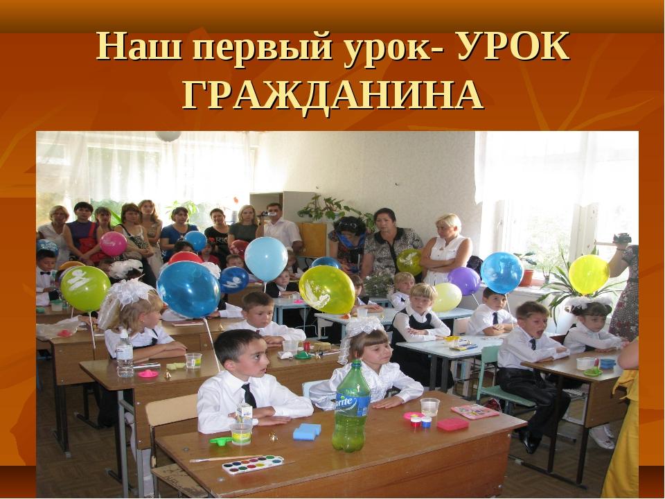 Наш первый урок- УРОК ГРАЖДАНИНА
