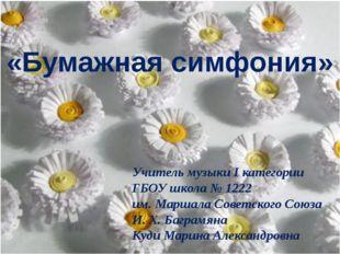 Учитель музыки I категории ГБОУ школа № 1222 им. Маршала Советского Союза И.