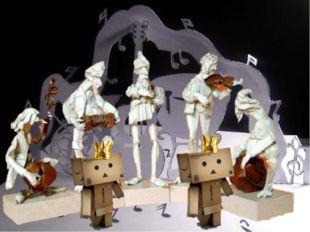 и даже королевский оркестр был бумажным.
