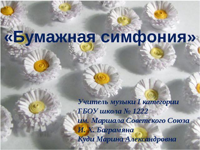 Учитель музыки I категории ГБОУ школа № 1222 им. Маршала Советского Союза И....