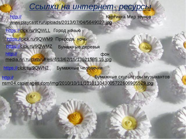 Ссылки на интернет- ресурсы http://www.playcast.ru/uploads/2013/07/04/5649027...