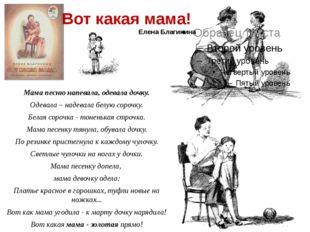 Мама песню напевала, одевала дочку. Одевала – надевала белую сорочку. Белая с
