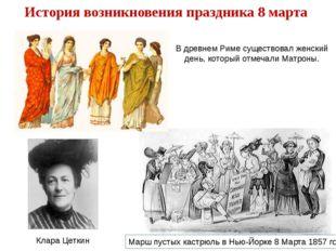 История возникновения праздника 8 марта В древнем Риме существовал женский де