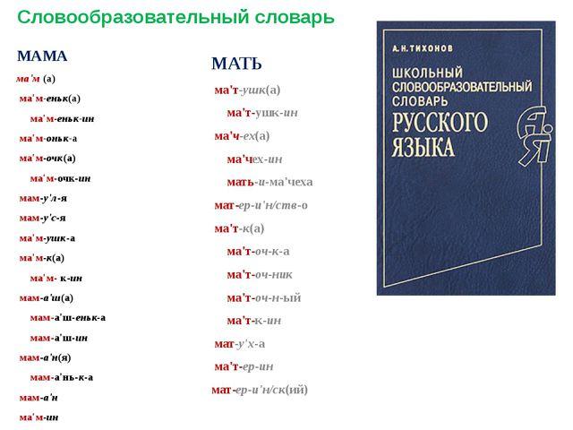Словообразовательный словарь МАМА ма'м (а) ма'м-еньк(а) ма'м-еньк-ин ма'м-онь...