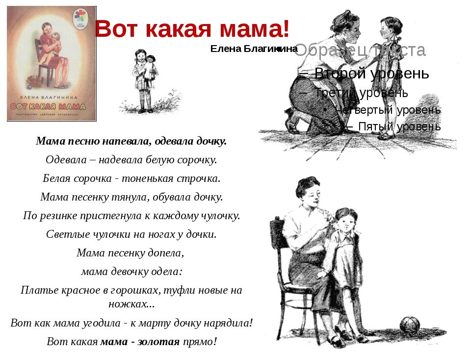Мама песню напевала, одевала дочку. Одевала – надевала белую сорочку. Белая с...