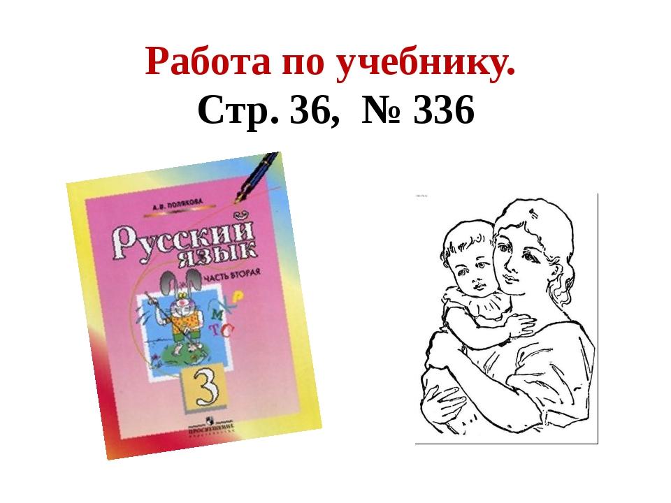Работа по учебнику. Стр. 36, № 336