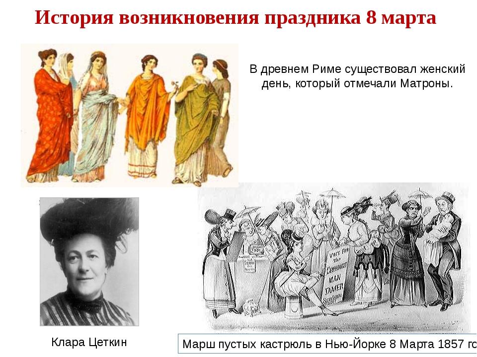 История возникновения праздника 8 марта В древнем Риме существовал женский де...