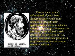 … Как-то после долгих наблюдений, Фалес точно определил дату солнечного затм
