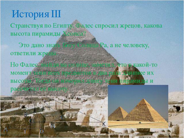 Странствуя по Египту, Фалес спросил жрецов, какова высота пирамиды Хеопса? ―...
