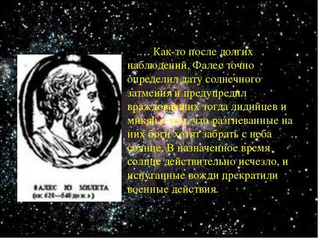 … Как-то после долгих наблюдений, Фалес точно определил дату солнечного затм...