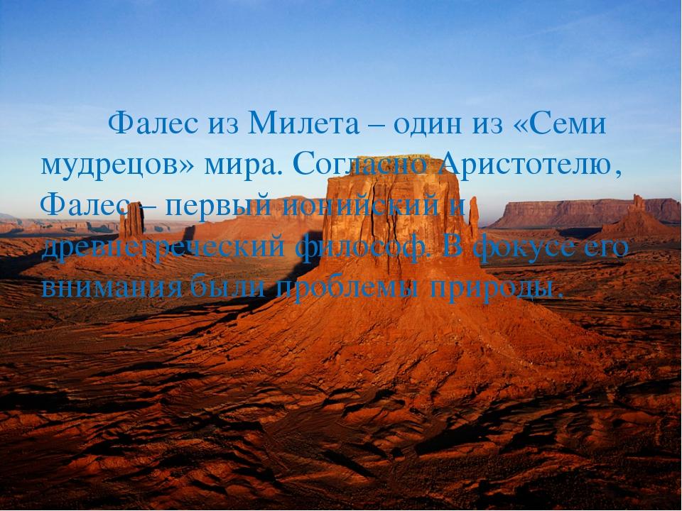 Фалес из Милета – один из «Семи мудрецов» мира. Согласно Аристотелю, Фалес –...