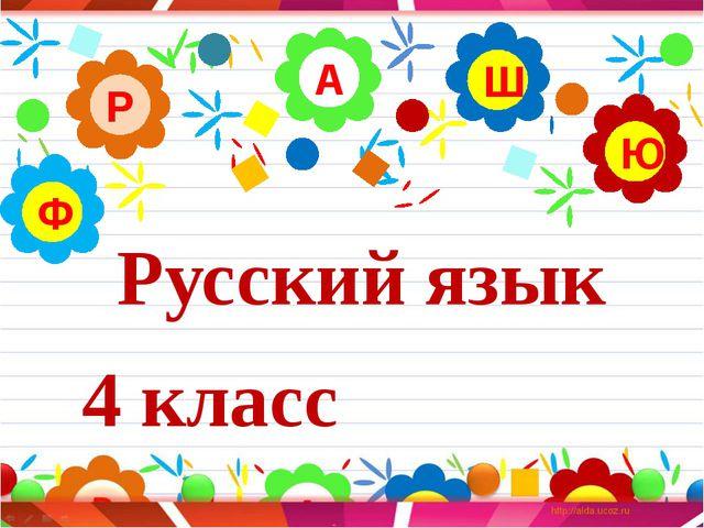 Русский язык А Р Ю Ш Ф 4 класс