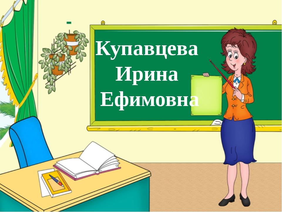 Купавцева Ирина Ефимовна