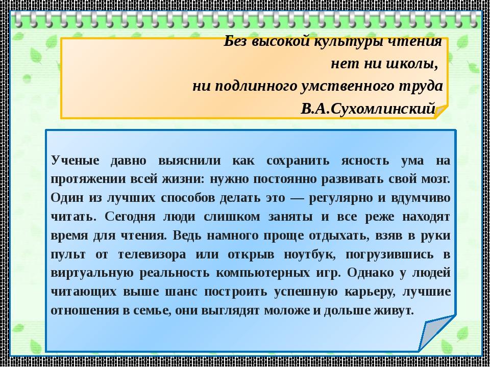 Без высокой культуры чтения нет ни школы, ни подлинного умственного труда В.А...