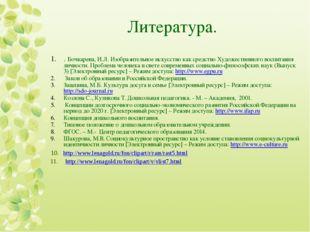 Литература. . Бочкарева, И.Л. Изобразительное искусство как средство Художест