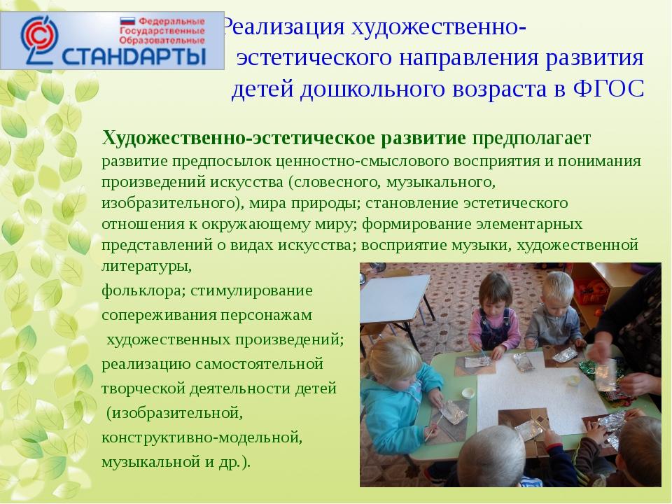 Реализация художественно- эстетического направления развития детей дошкольно...