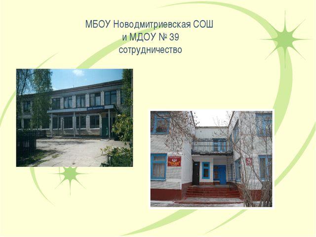МБОУ Новодмитриевская СОШ и МДОУ № 39 сотрудничество