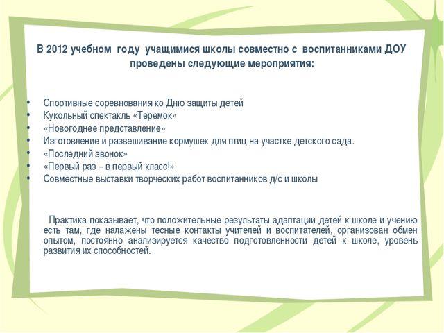 В 2012 учебном году учащимися школы совместно с воспитанниками ДОУ провед...