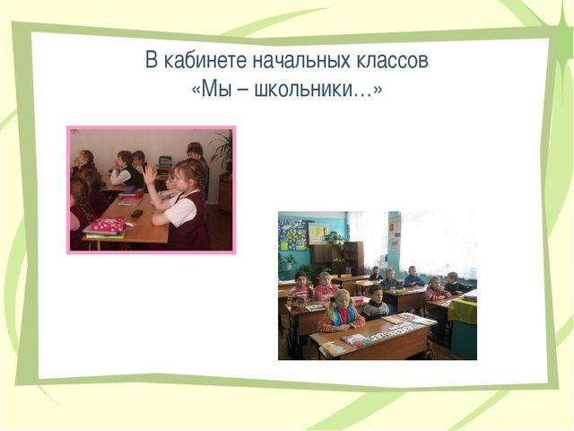 В кабинете начальных классов «Мы – школьники…»