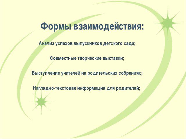 Формы взаимодействия: Анализ успехов выпускников детского сада; Совместные тв...