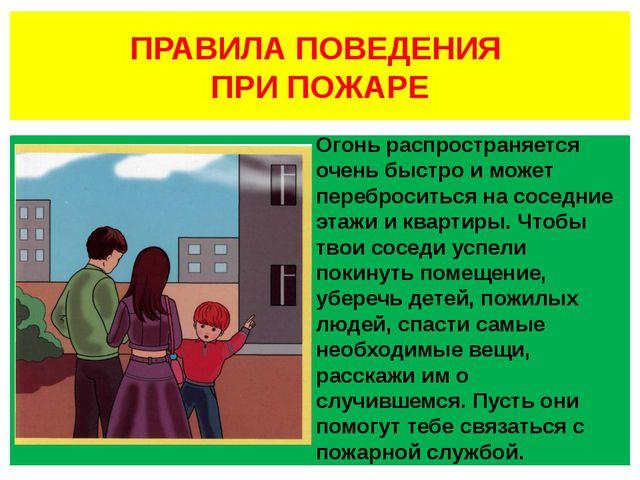 ЗНАКИ пожарной безопасности 01 УГАДАЙТЕ