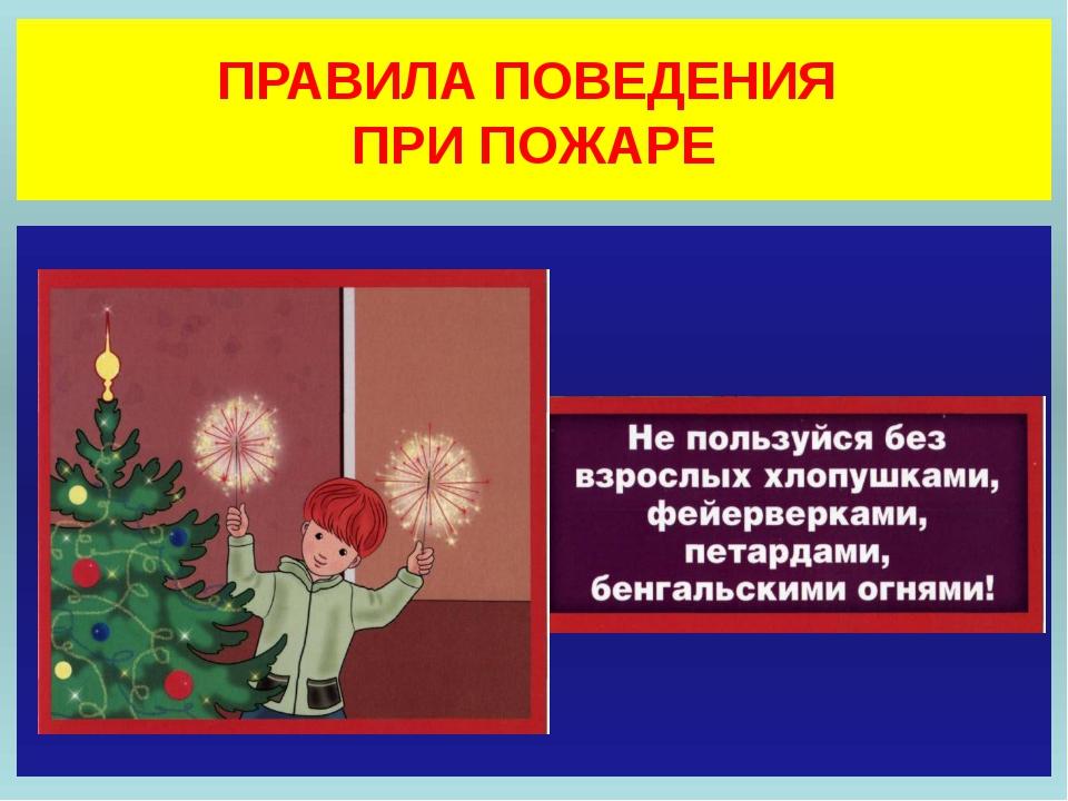 ЗНАКИ пожарной безопасности 01