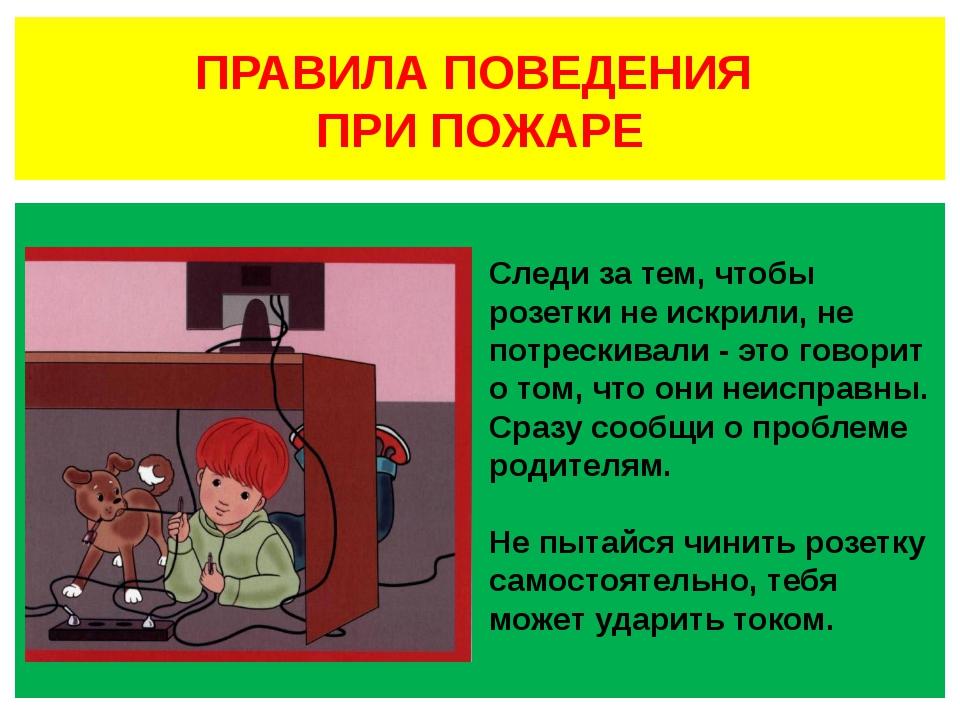 КНОПКА ВКЛЮЧЕНИЯ ПОЖАРНОЙ АВТОМАТИКИ МЕСТО РАЗМЕЩЕНИЯ НЕСКОЛЬКИХ СРЕДСТВ ПРОТ...