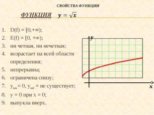 D(f) = [0,+∞); Е(f) = [0, +∞); ни четная, ни нечетная; возрастает на всей обл