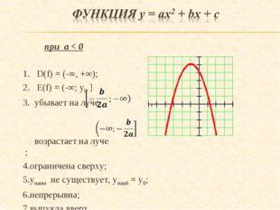 при а < 0 D(f) = (-∞, +∞); Е(f) = (-∞; у0 ] убывает на луче , возрастает на