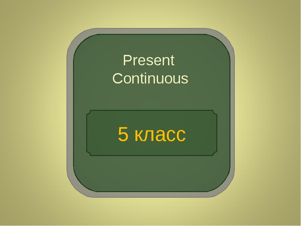 Present Continuous 5 класс