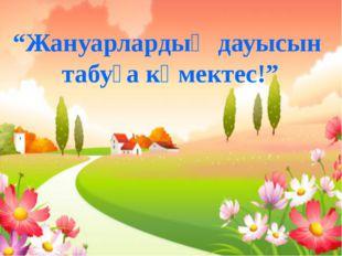 """""""Жануарлардың дауысын табуға көмектес!"""""""