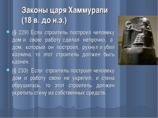 Законы царя Хаммурапи (18 в. до н.э.) (§ 229) Если строитель построил человек