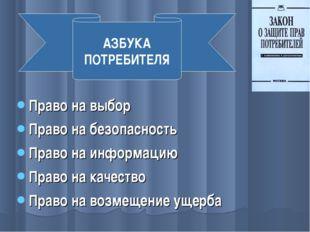 Право на выбор Право на безопасность Право на информацию Право на качество Пр
