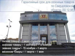 Гарантийный срок для сезонных товаров по Свердловской области (30.12.96) летн